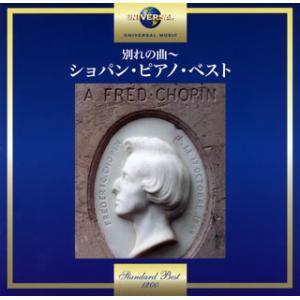 CD)別れの曲〜ショパン・ピアノ・ベスト (UCCG-6348)|hakucho