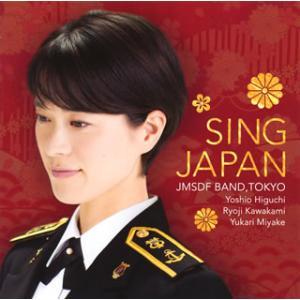 CD)シング・ジャパン-心の歌- 三宅由佳莉(VO) 海上自衛隊東京音楽隊 (UCCY-1082)|hakucho