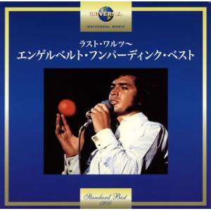 CD)エンゲルベルト・フンパーディンク/ラスト・ワルツ〜エンゲルベルト・フンパーディンク・ベスト (UICY-15653)