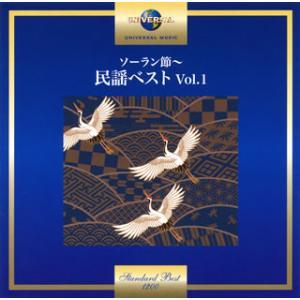 CD)ソーラン節〜民謡ベスト Vol.1 (UPCY-7405)|hakucho