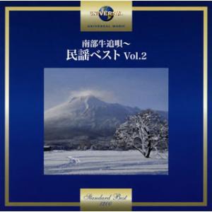 CD)南部牛追歌〜民謡ベスト Vol.2 (UPCY-7406)|hakucho