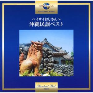 CD)ハイサイおじさん〜沖縄民謡ベスト (UPCY-7407)|hakucho
