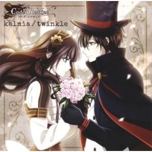 CD)「Code:Realize〜創世の姫君〜」OP主題歌〜kalmia/ED主題歌〜twinkle...
