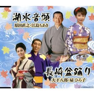 CD)全日本民踊指導者連盟 監修〜湖水音頭/長崎盆踊り (COCF-17348)|hakucho