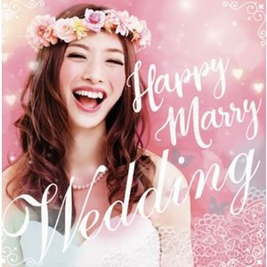 CD)ハッピー・マリー・ウェディング (AVCD-93748)|hakucho