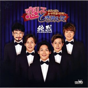 CD)純烈/恋して ときめいて〜純烈が綴るムード歌謡の世界!〜 (CRCN-41257)