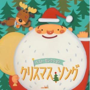 CD)ベスト・セレクション クリスマス・ソング...の関連商品5
