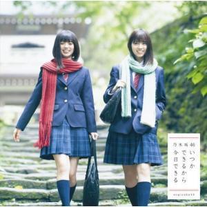 CD)乃木坂46/いつかできるから今日できる(...の関連商品9