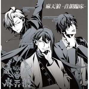 CD)「ヒプノシスマイク-Division Rap Battle-」〜麻天狼-音韻臨床-/シンジュク・ディビジ (KICM-3333)|hakucho