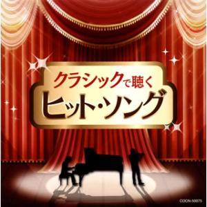 CD)ザ・ベスト クラシックで聴くヒット・ソング (COCN-50075)