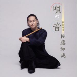 CD)佐藤和哉/唄の音 (COCQ-85390)|hakucho