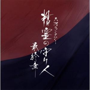 CD)大河ファンタジー「精霊の守り人 最終章」オリジナル・サウンドトラック/佐藤直紀 (COCQ-8...