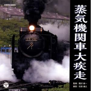 CD)ザ・ベスト 蒸気機関車大疾走 (COCN-50031)|hakucho