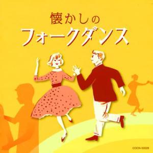 CD)ザ・ベスト 懐かしのフォークダンス (COCN-50028)|hakucho
