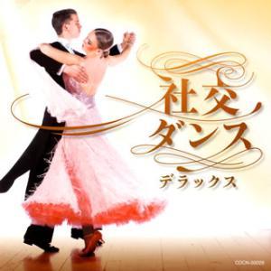 CD)ザ・ベスト 社交ダンス・デラックス (COCN-50029)|hakucho