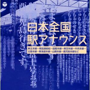 CD)ザ・ベスト 日本全国 駅アナウンス (COCN-50032)|hakucho