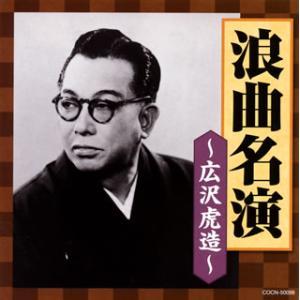 CD)二代目広沢虎造/ザ・ベスト 浪曲名演〜広沢虎造〜 (COCN-50098)|hakucho