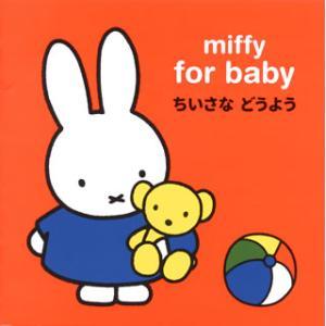 CD)ミッフィー 赤ちゃんのための ちいさな ...の関連商品5