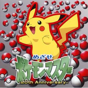 CD)松本梨香/めざせポケモンマスター-20th Anniversary-(通常盤) (SECL-2...