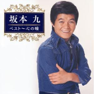 CD)坂本九/ベスト〜心の瞳 (UPCY-7456)|hakucho