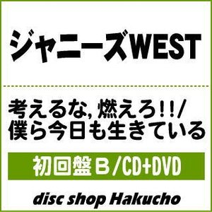 CD)ジャニーズWEST/考えるな,燃えろ!!/僕ら今日も生きている(初回出荷限定盤(初回盤B))(DVD付) (JECN-497)|hakucho