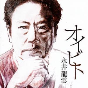 CD)永井龍雲/オイビト (TECG-30120)