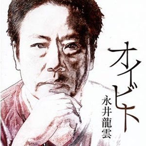 CD)永井龍雲/オイビト (TECG-30120)|hakucho