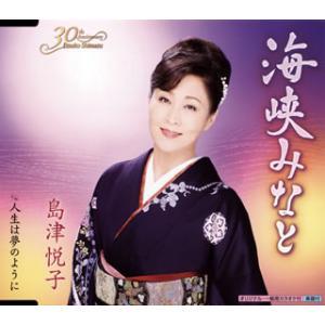 CD)島津悦子/海峡みなと/人生は夢のように (KICM-30829)