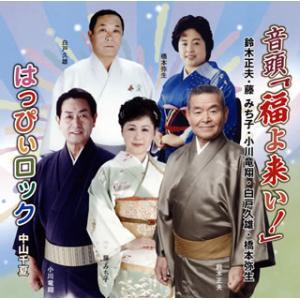CD)音頭「福よ来い!」/はっぴぃロック (VZCG-10571)|hakucho