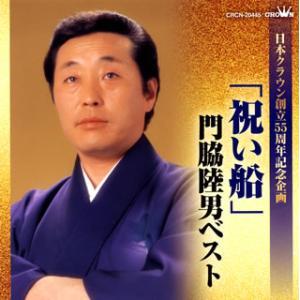 CD)門脇陸男/日本クラウン創立55周年記念企画 「祝い船」門脇陸男ベスト (CRCN-20445)|hakucho