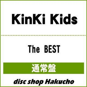 CD)KinKi Kids/The BEST(通常盤) (JECN-508)|hakucho