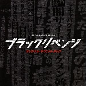 CD)「ブラックリベンジ」オリジナル・サウンドトラック/大間々昂 (UZCL-2127)