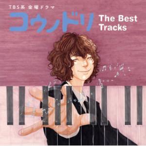 CD)「コウノドリ」The Best Track...の商品画像