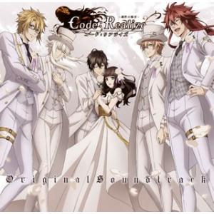 CD)「Code:Realize〜創世の姫君〜」オリジナルサウンドトラック (LACA-15689)