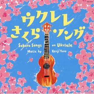 CD)矢野憲治/ウクレレ さくらソング (COCX-40250)