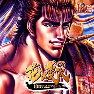 CD)「CR花の慶次」10周年記念アルバム (PCCA-4606)|hakucho