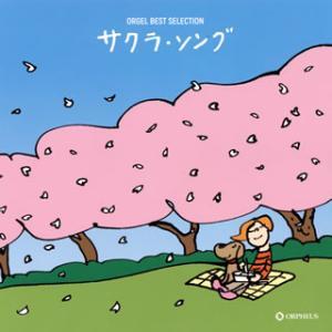 CD)オルゴール・ベスト・セレクション サクラ・ソング (CRCI-20848)