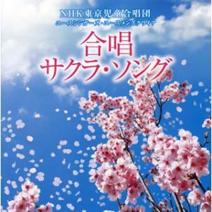 CD)NHK東京児童合唱団 ユースシンガーズ・ユースメンズクワイア/合唱 サクラ・ソング (CRCI-20847) hakucho