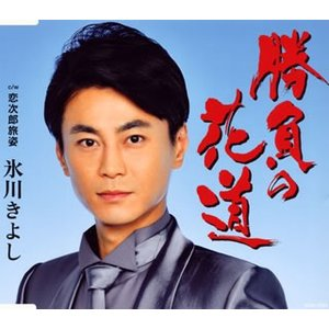 CD)氷川きよし/勝負の花道/恋次郎旅姿(B ...の関連商品5