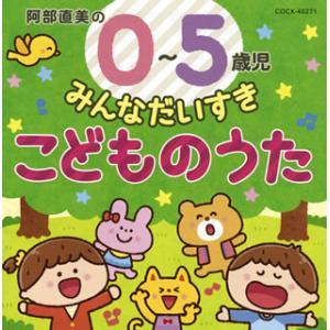 CD)コロムビアキッズ 阿部直美の 0〜5歳児 みんなだいすき こどものうた (COCX-40271)