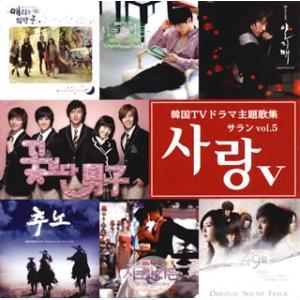 CD)サランVol.5〜韓国TVドラマ主題歌集〜 (PCCA-4638)|hakucho