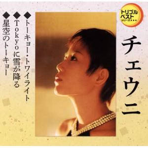 CD)チェウニ/トーキョー・トワイライト/Tokyoに雪が降る/星空のトーキョー (TECA-1226)|hakucho