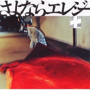 CD)菅田将暉/さよならエレジー (ESCL-4980)...