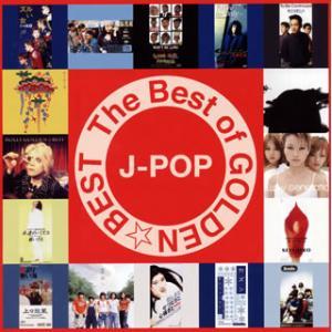 CD)ザ・ベスト・オブ・ゴールデン☆ベスト〜J-POP〜 (MHCL-30484)