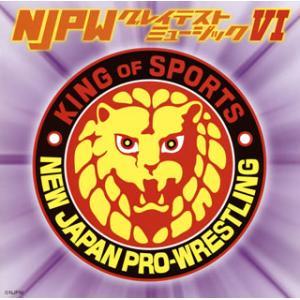 CD)新日本プロレスリング NJPWグレイテストミュージック6 (KICS-3683) hakucho