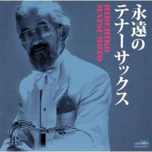 CD)松本英彦/永遠のテナーサックス (CRCI-20850)|hakucho