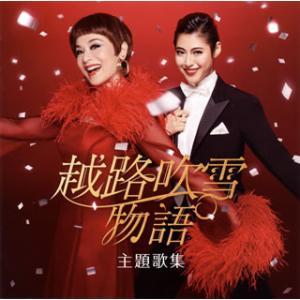 CD)「越路吹雪物語」主題歌集/大地真央,瀧本美織 (UCC...