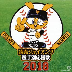 CD)読売ジャイアンツ 選手別応援歌 2018 (UICZ-4419) hakucho