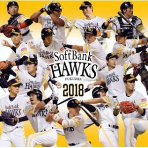 CD)福岡ソフトバンクホークス 選手別応援歌 2018 (UICZ-4420) hakucho