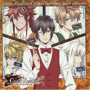 CD)「Code:Realize〜創世の姫君〜」キャラクターソングミニアルバム (LACA-1570...